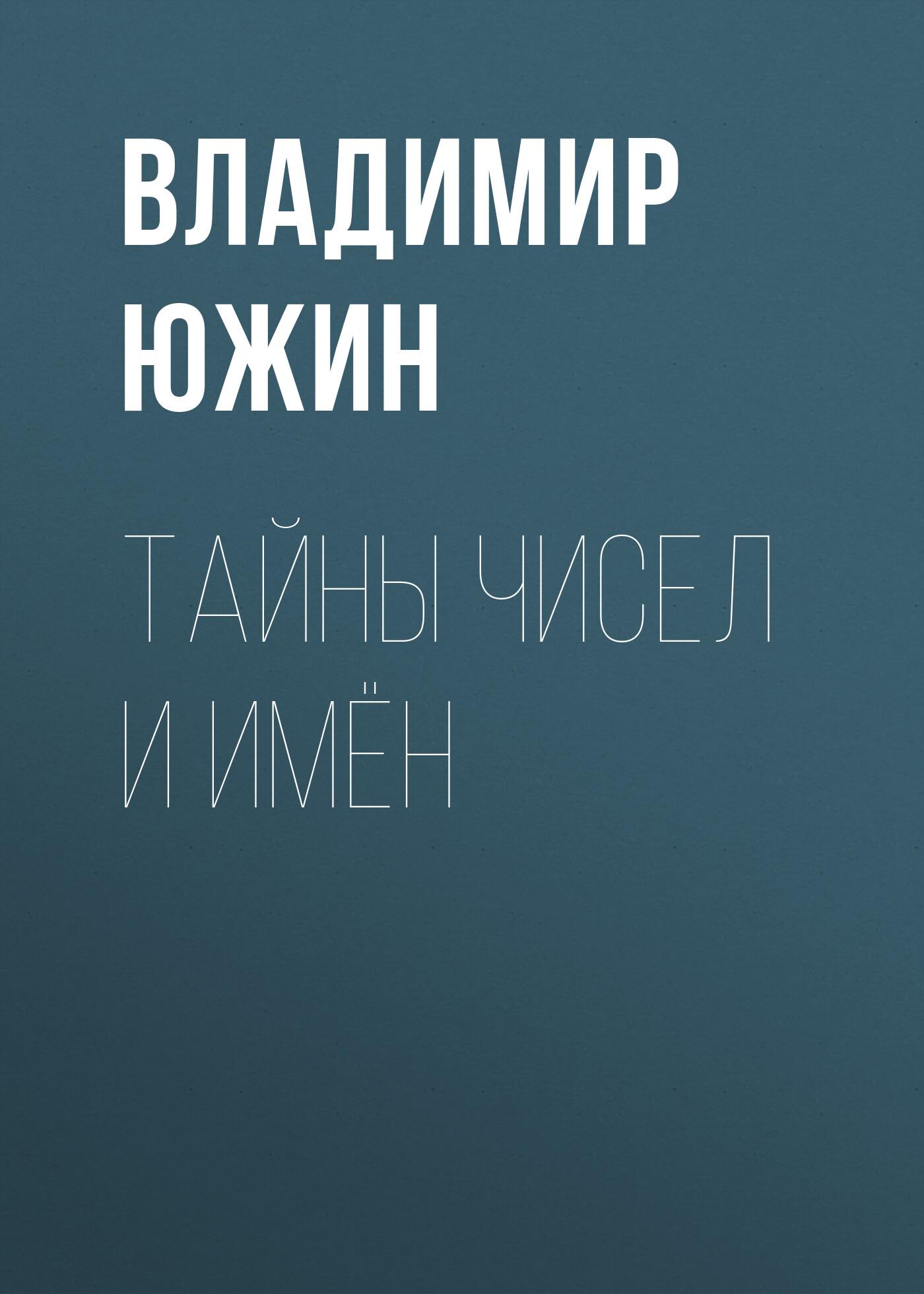 Владимир Южин Тайны чисел и имён