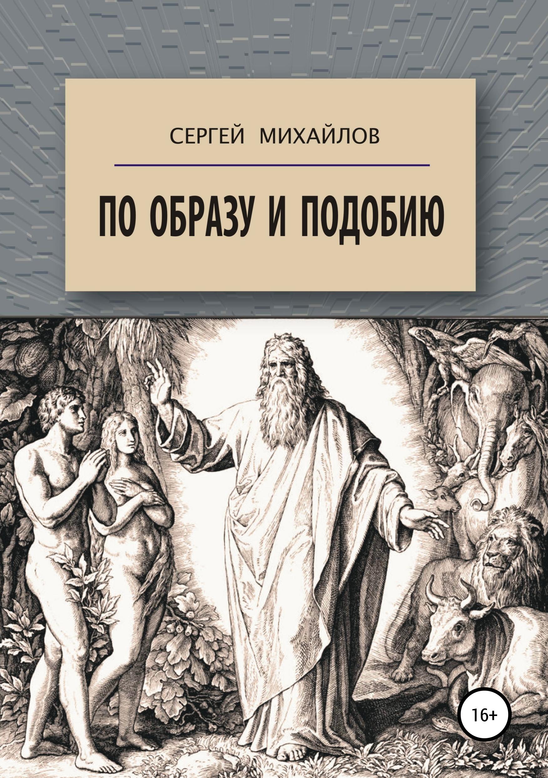 Сергей Михайлов По образу и подобию