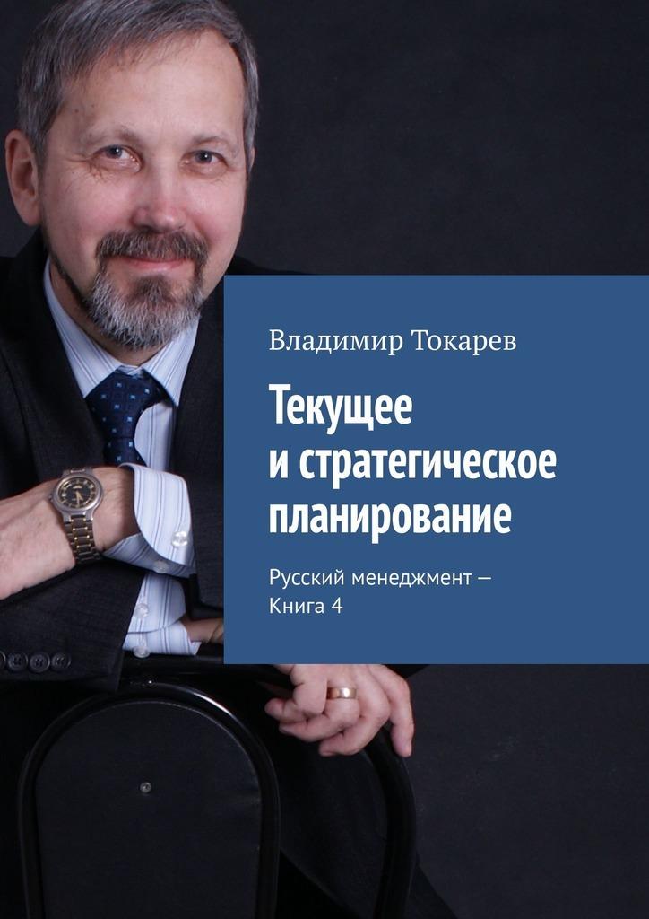 Текущее и стратегическое планирование. Русский менеджмент. Книга4
