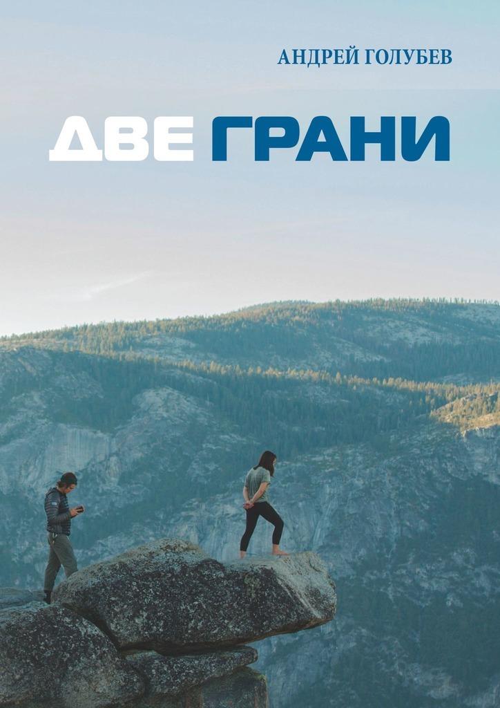 Андрей Голубев Две грани