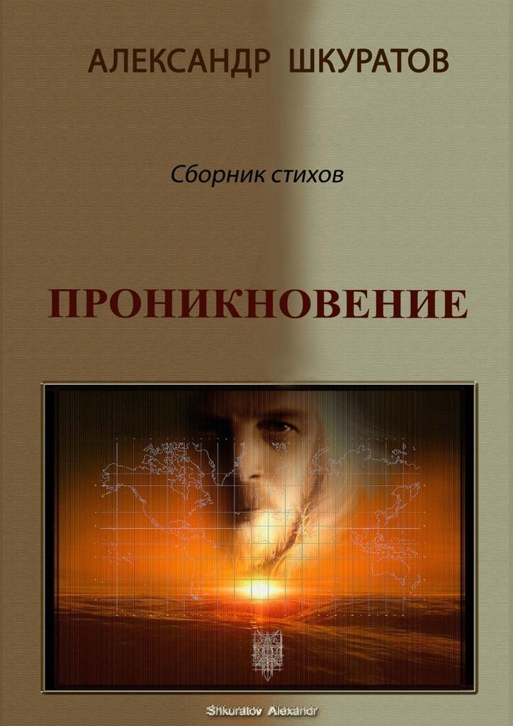 Александр Шкуратов Проникновение. Сборник стихов