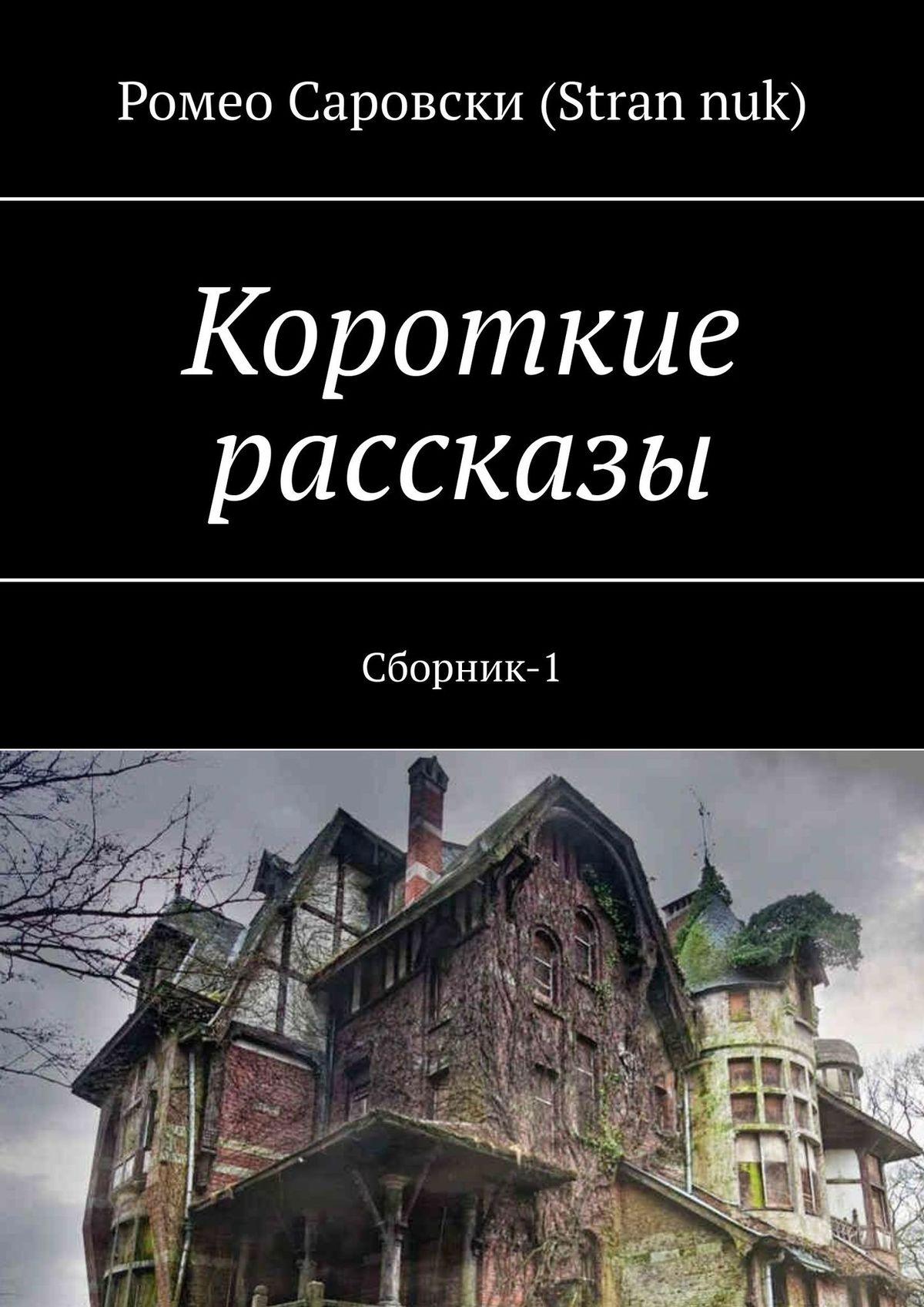 Роман Чукмасов (Strannuk) Короткие рассказы. Сборник-1