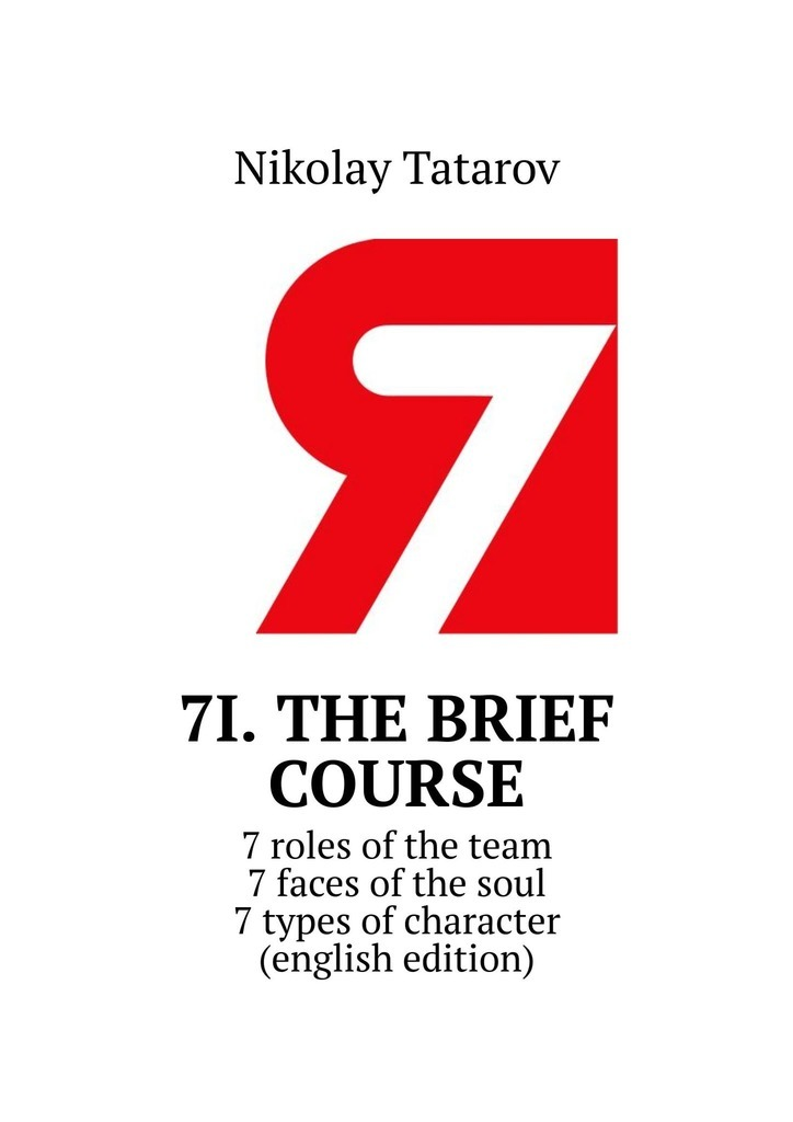 7I. The brief course. 7roles oftheteam. 7faces ofthesoul. 7types ofcharacter (english edition)