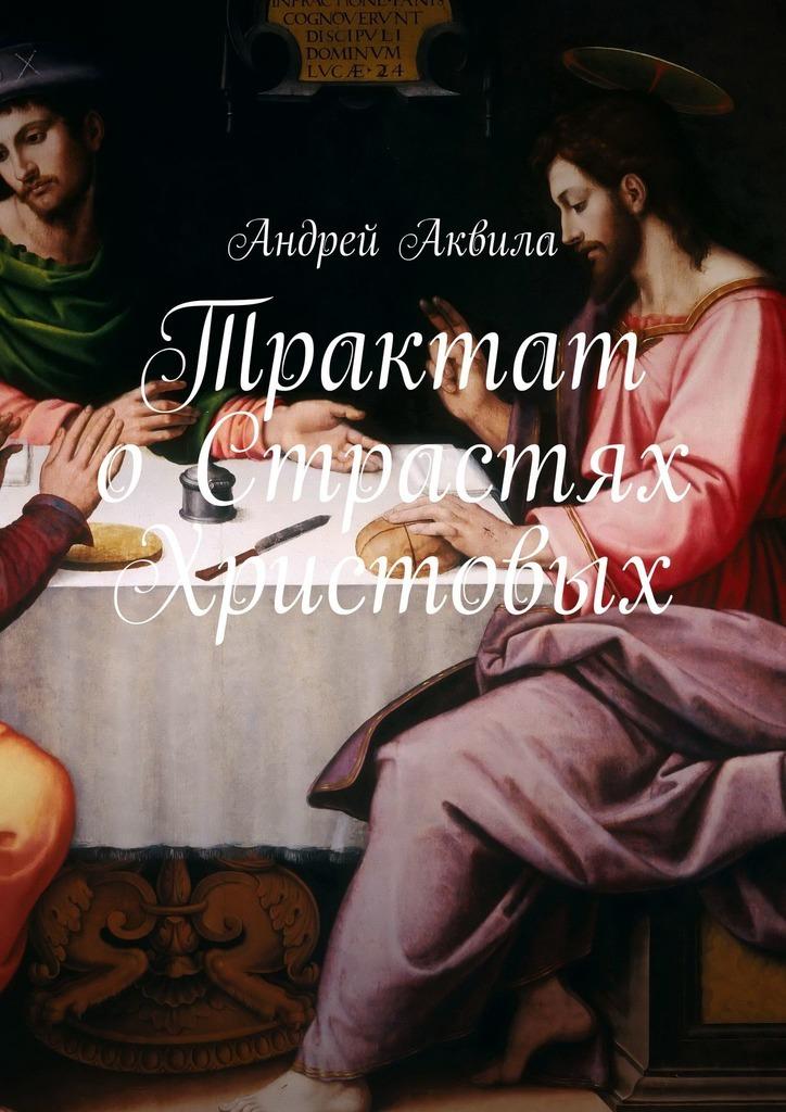 Андрей Аквила Трактат оСтрастях Христовых