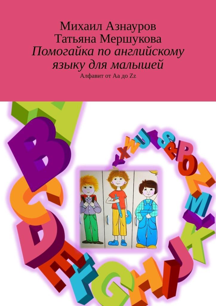 Татьяна Мершукова Помогайка по английскому языку для малышей. Алфавит отAa доZz открывалка мультидом би