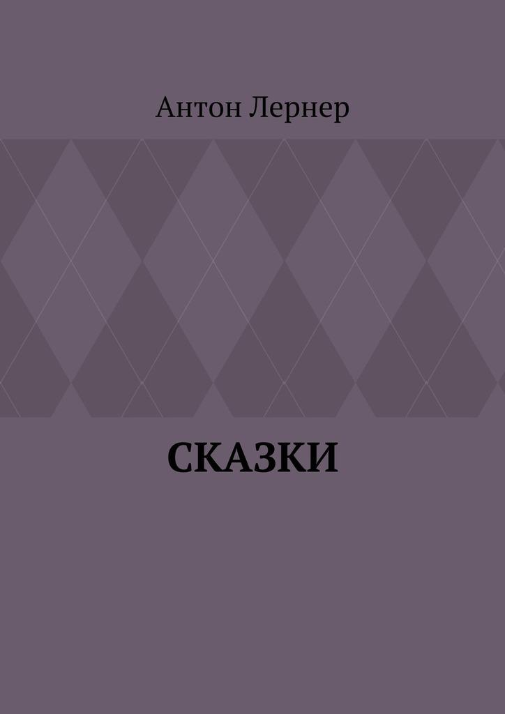 Антон Лернер Сказки