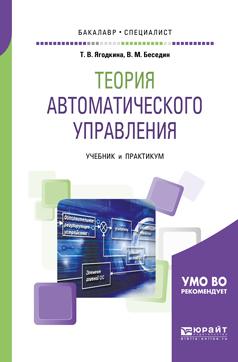 Валерий Михайлович Беседин Теория автоматического управления. Учебник и практикум для бакалавриата и специалитета