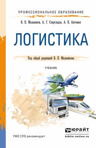 Александр Георгиевич Схиртладзе. Логистика. Учебник для СПО