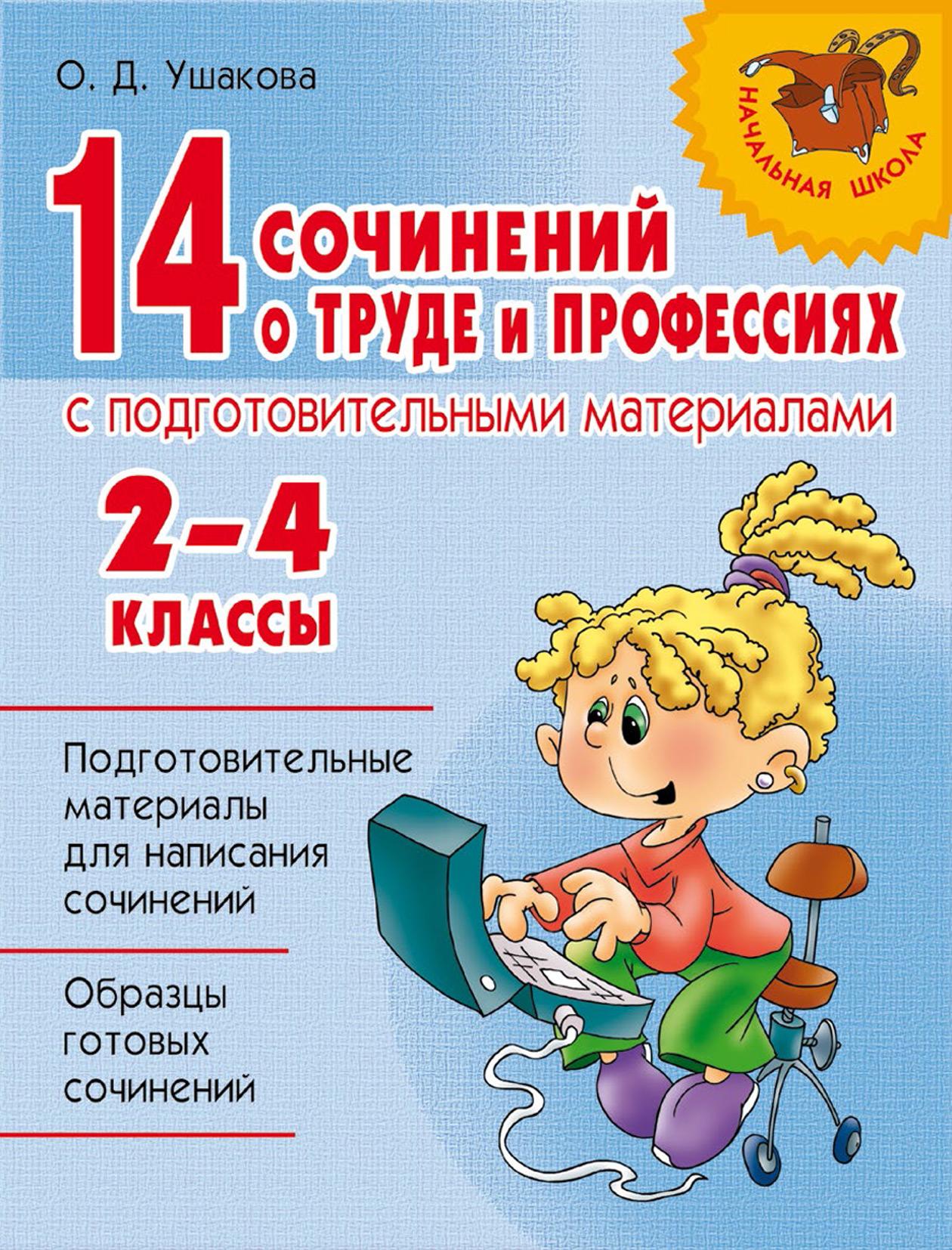 цена на О. Д. Ушакова 14 сочинений о труде и профессиях с подготовительными материалами. 2–4 классы