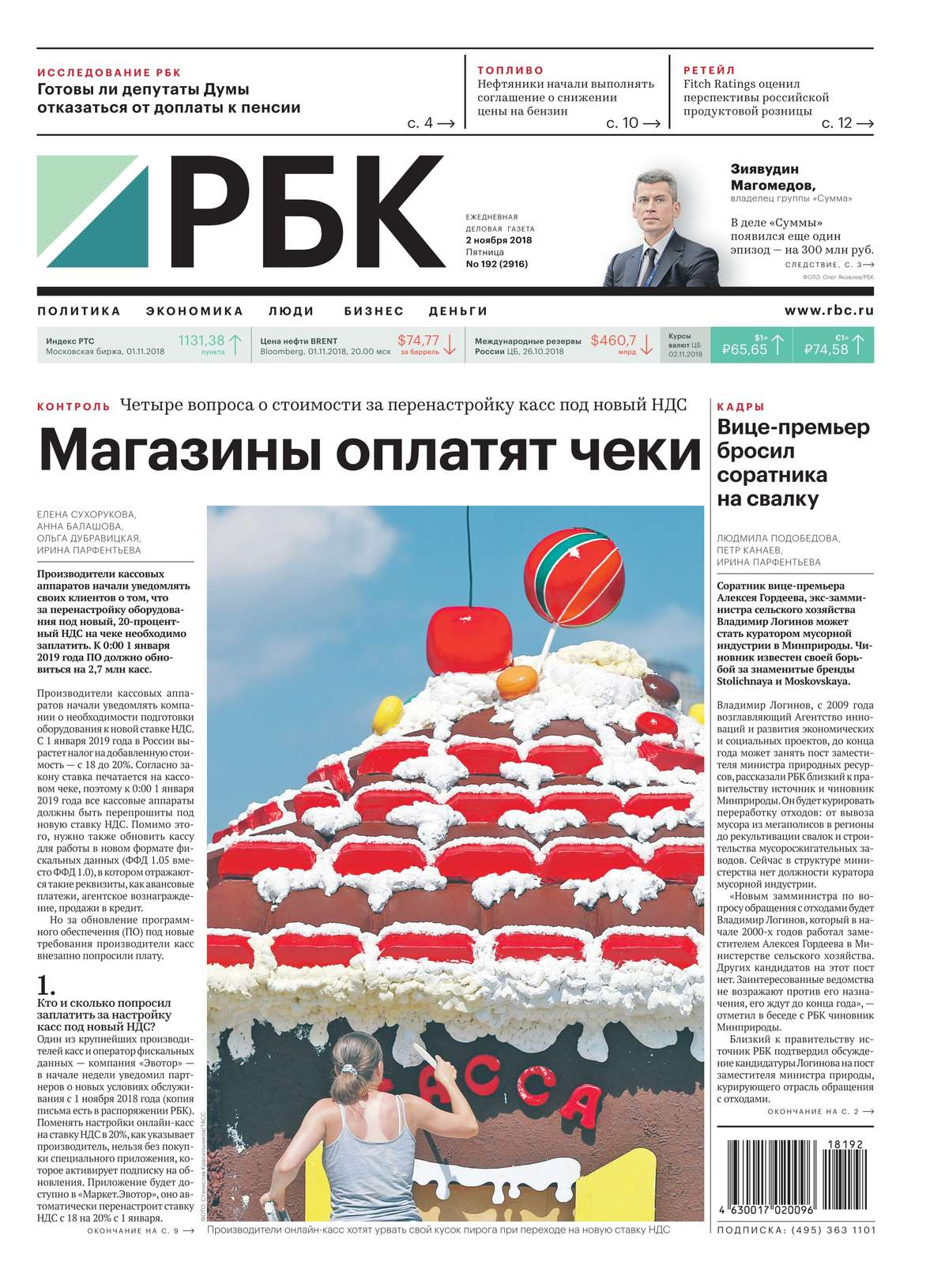 Ежедневная Деловая Газета Рбк 192-2018