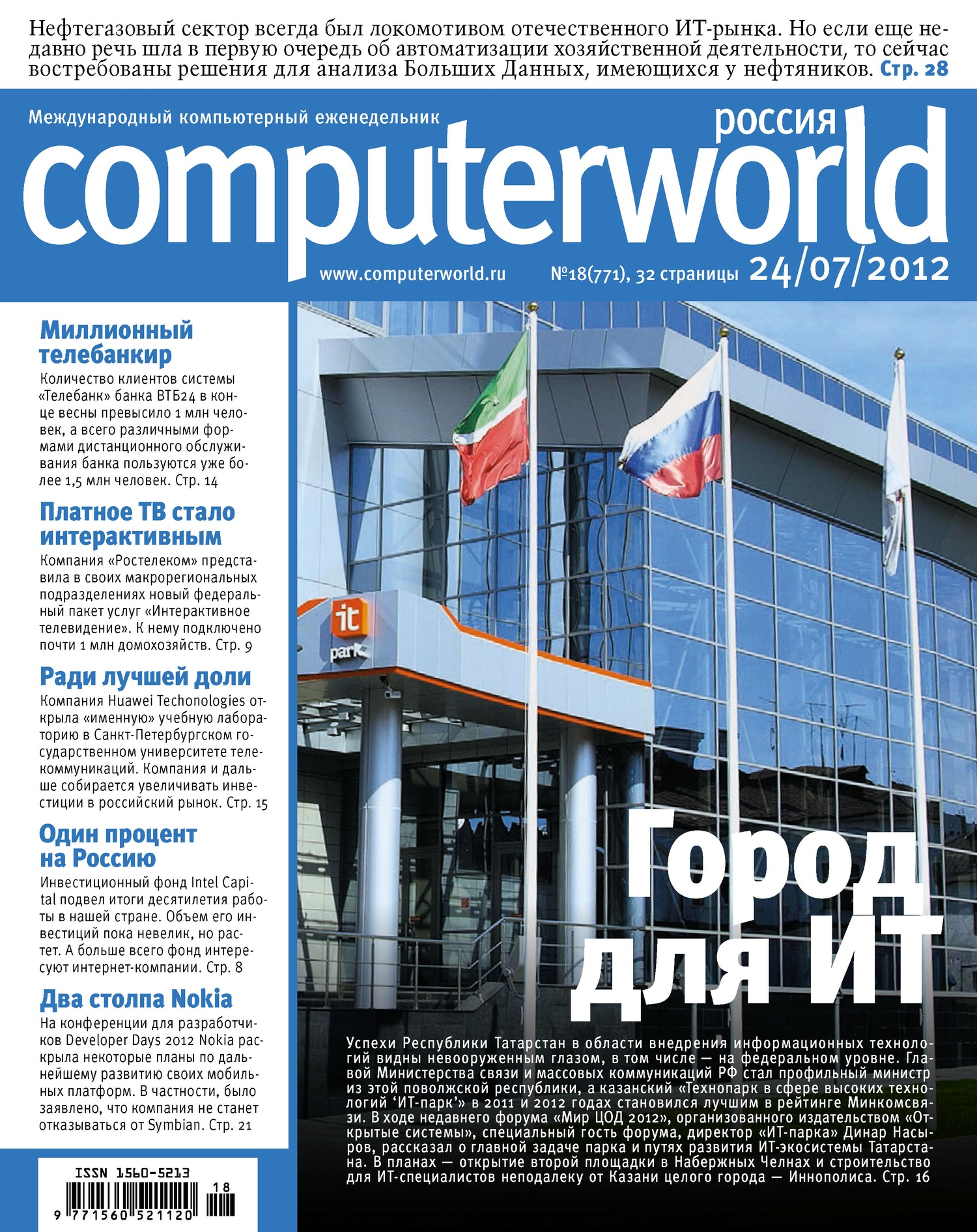 Открытые системы Журнал Computerworld Россия №18/2012 открытые системы журнал computerworld россия 24 2012
