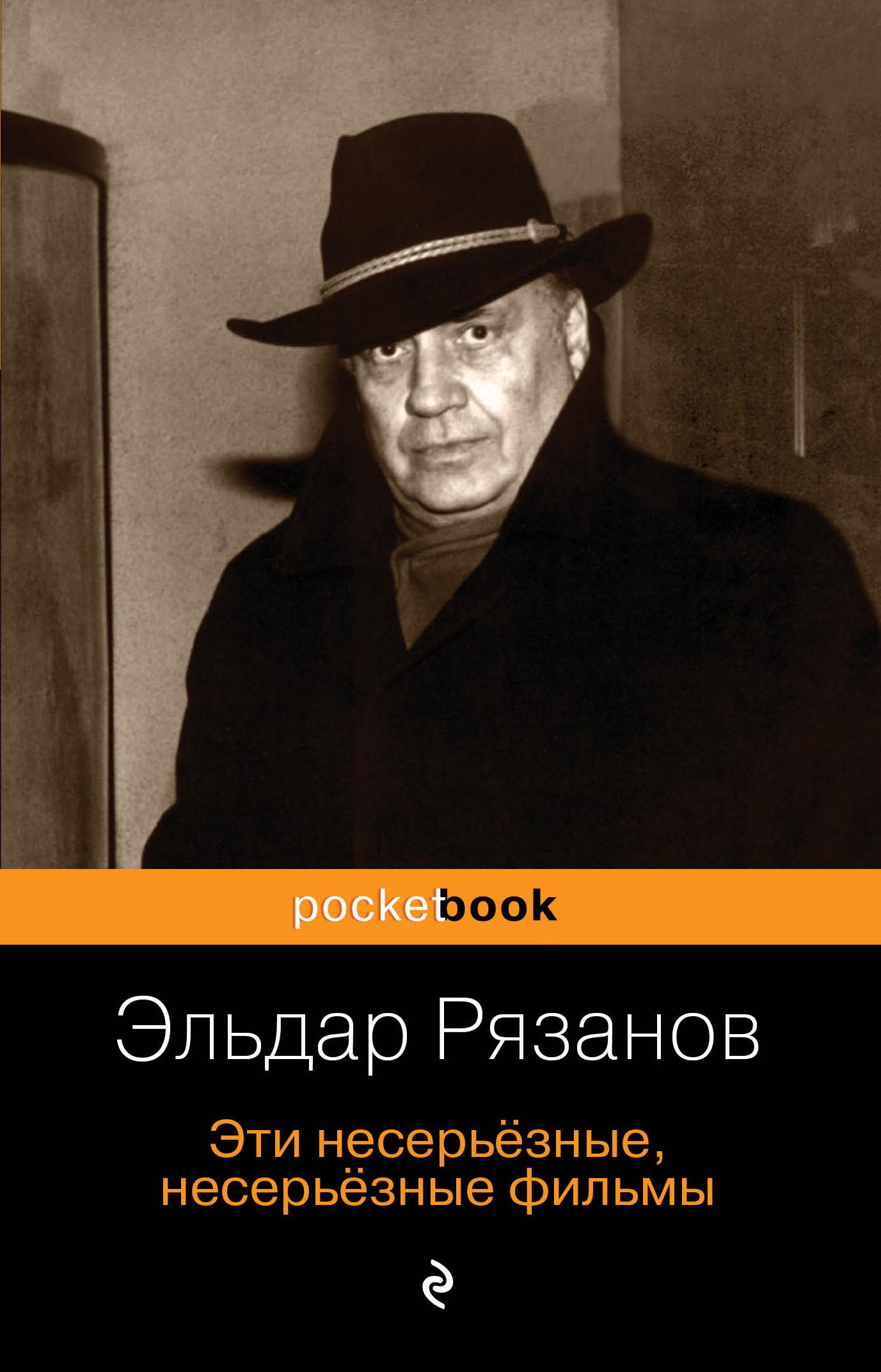 Эльдар Рязанов Эти несерьёзные, несерьёзные фильмы