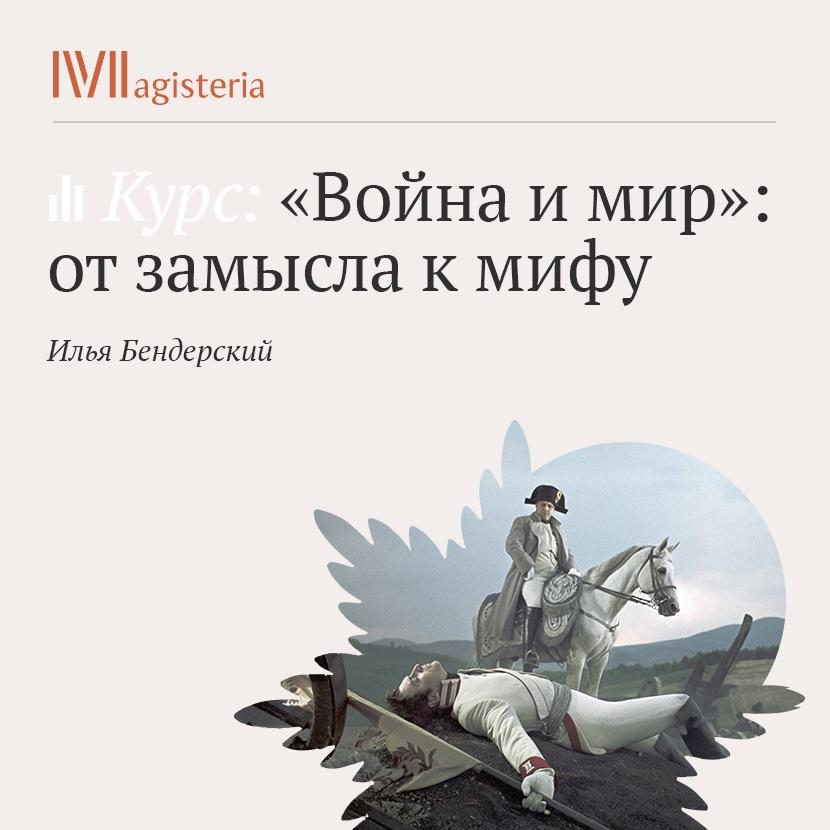 Лев Толстой как историк.