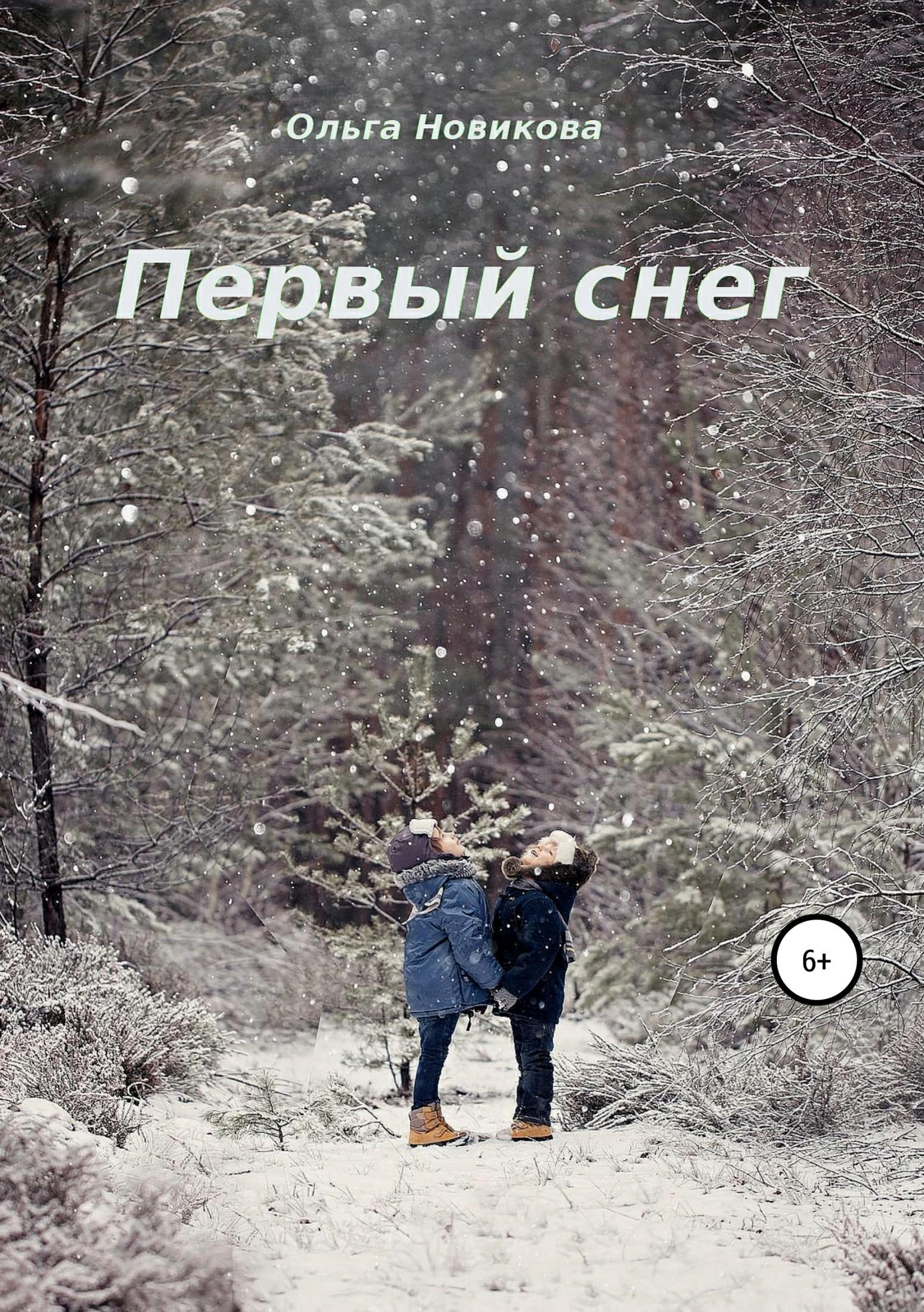 Ольга Николаевна Новикова Первый снег