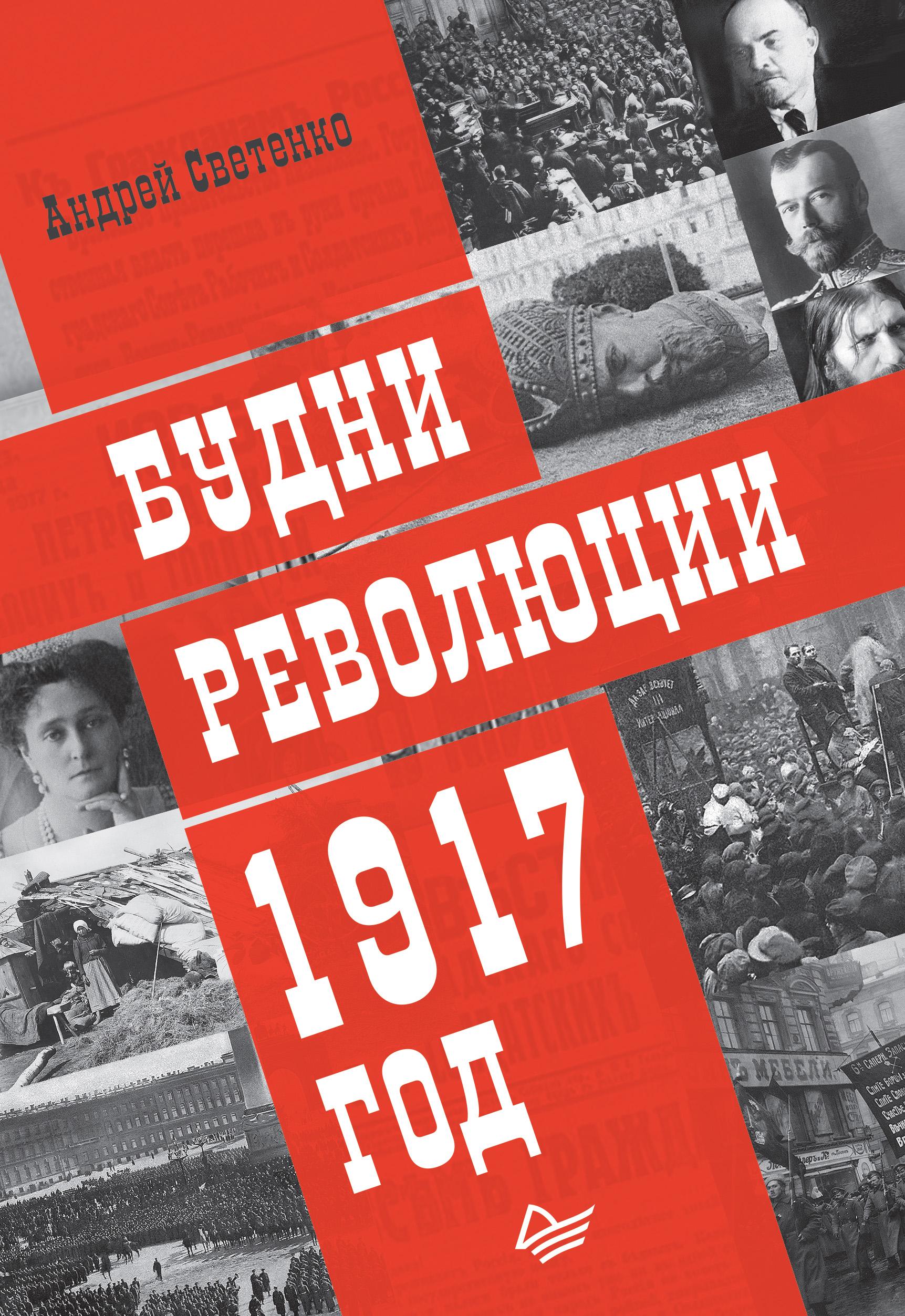 Андрей Светенко Будни революции. 1917 год андрей светенко покушение на ленина неизвестные факты