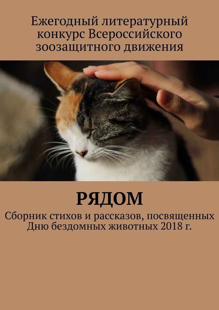 Рядом. Сборник стихов ирассказов, посвященных Дню бездомных животных 2018г.