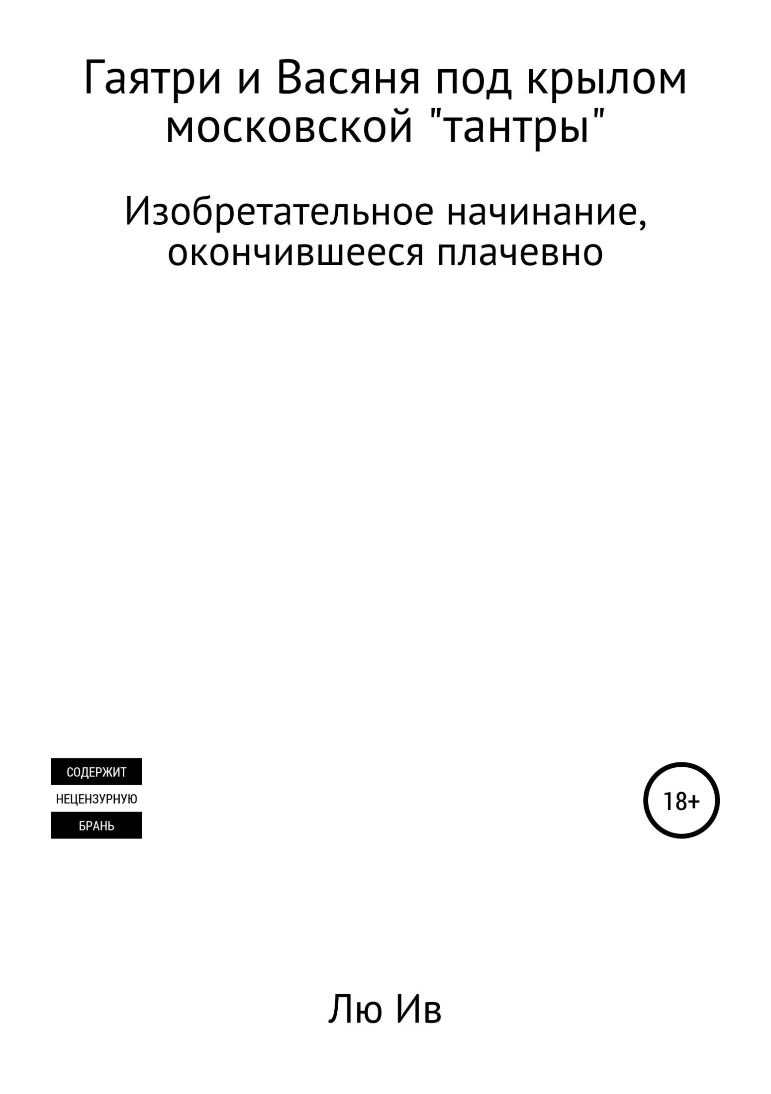 Гаятри и Васяня под крылом московской «тантры»
