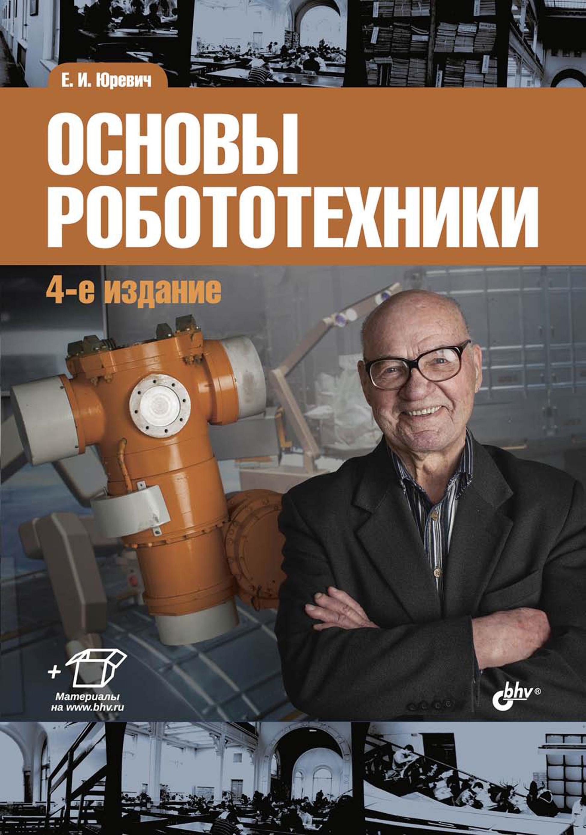 Е. И. Юревич Основы робототехники