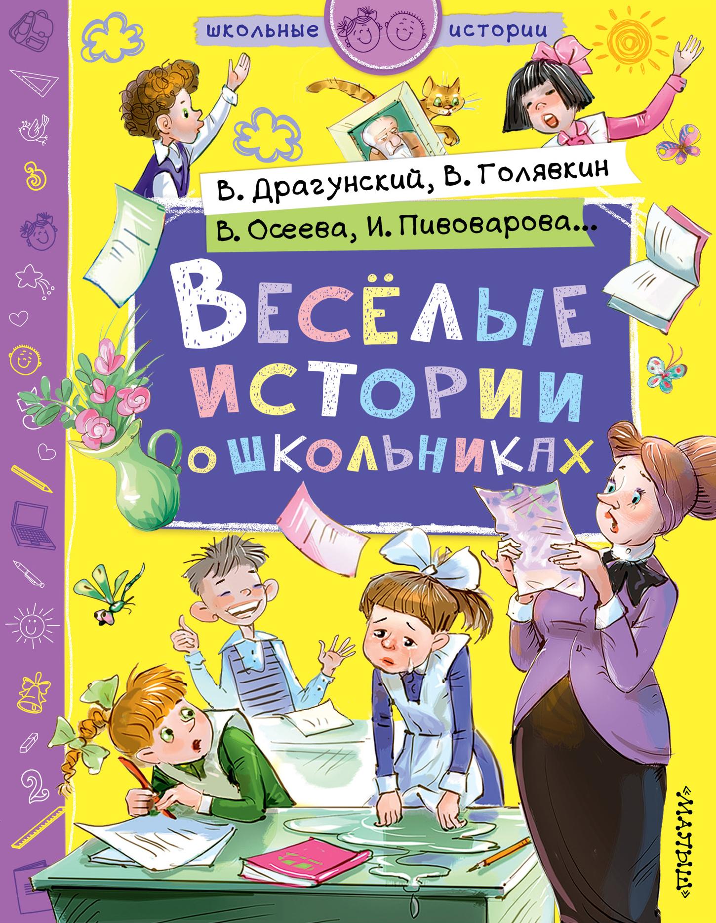 Виктор Драгунский Веселые истории о школьниках