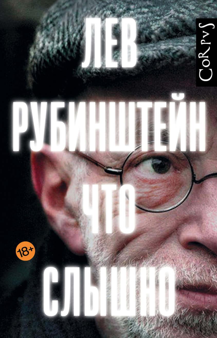 Лев Рубинштейн Что слышно (сборник) лев рубинштейн знаки внимания сборник