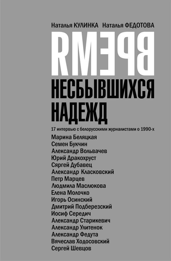 Наталья Федотова Время несбывшихся надежд цена