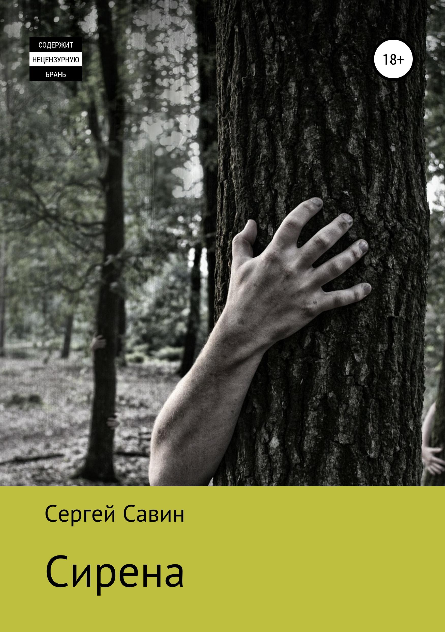 Сергей Савин Сирена сергей савин ностальгия