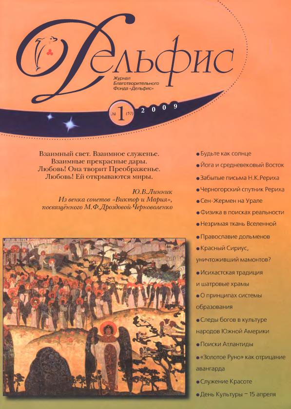 Отсутствует Журнал «Дельфис» №1 (57) 2009 отсутствует журнал дельфис 2 70 2012
