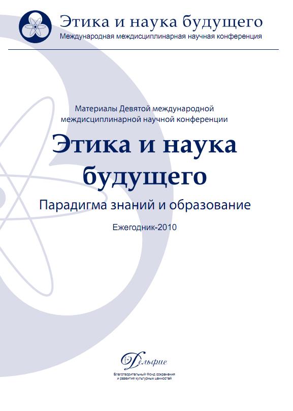 Отсутствует Материалы Девятой международной междисциплинарной научной конференции «Этика и наука будущего. Парадигма знаний и образование» 2010