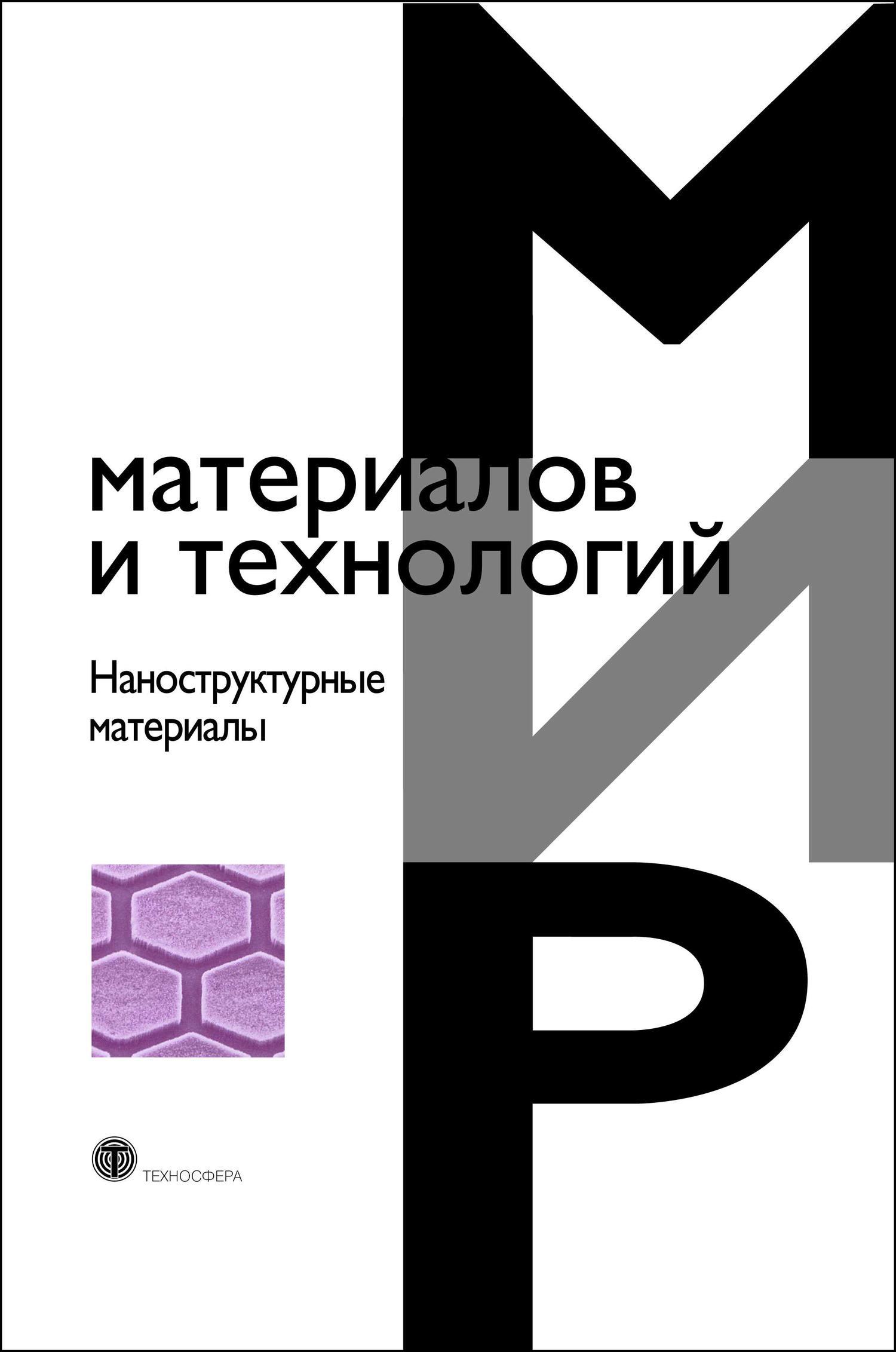 Коллектив авторов Наноструктурные материалы