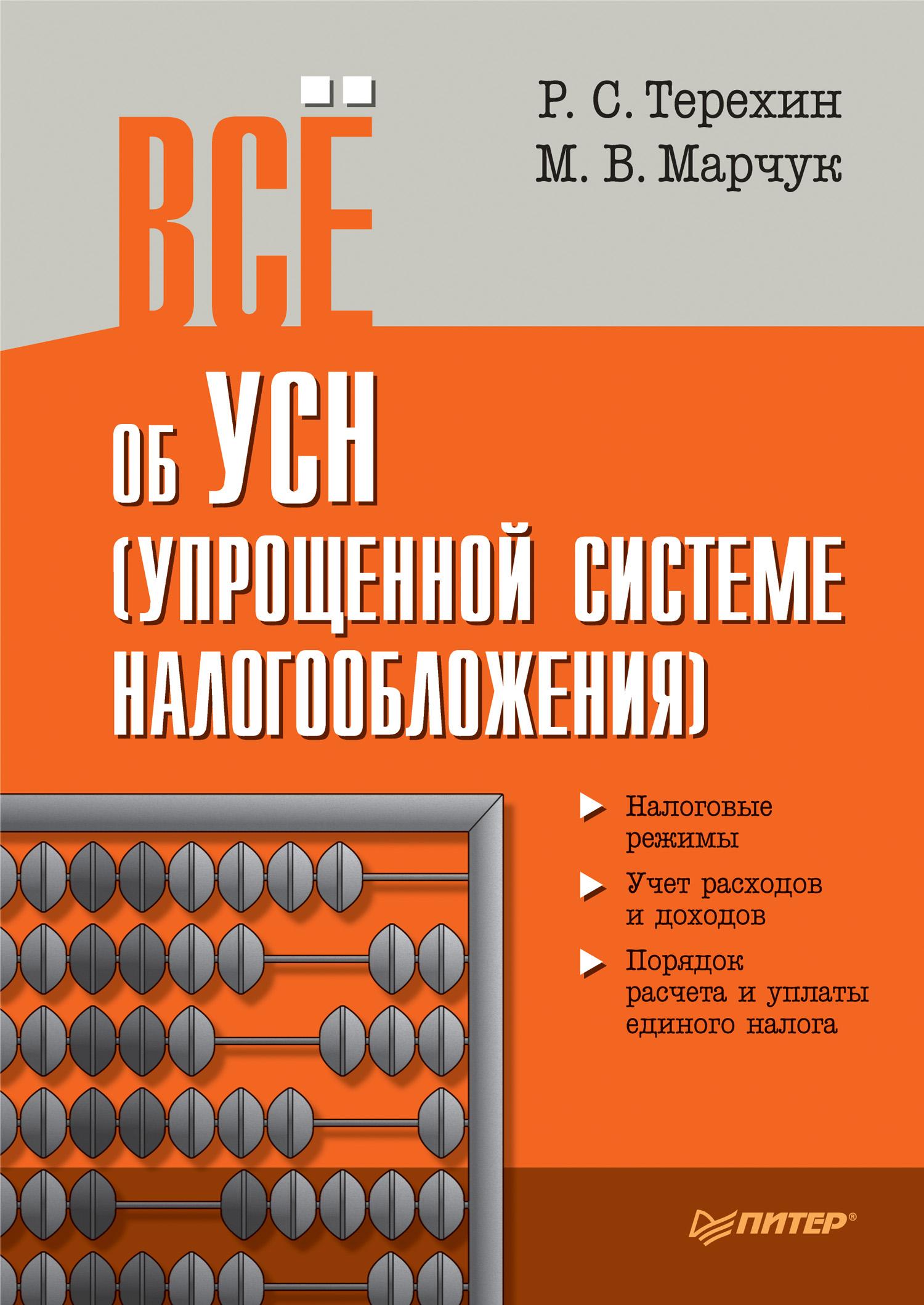 Обложка книги. Автор - Р. Терехин