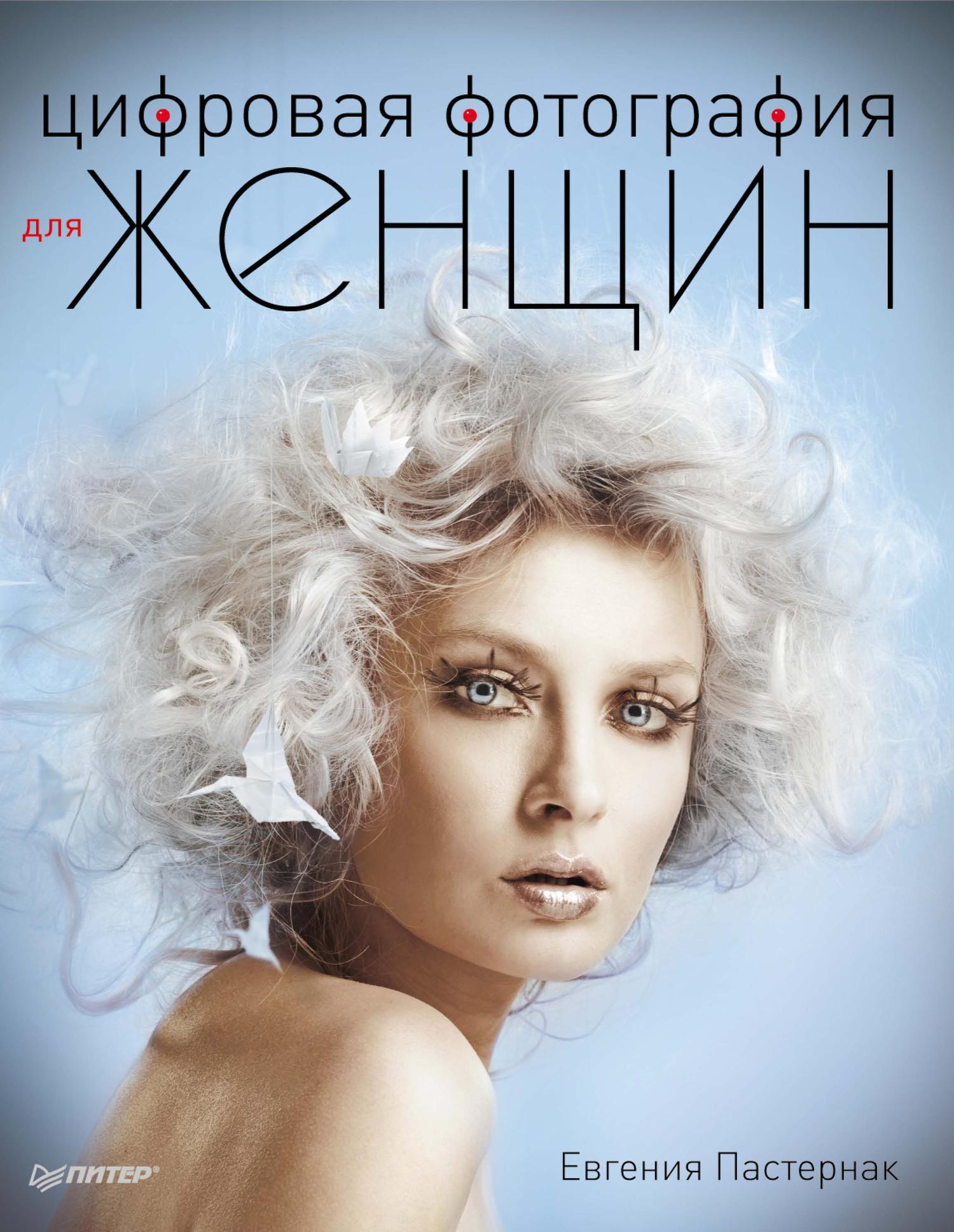 Фото - Евгения Пастернак Цифровая фотография для женщин фотоаппарат