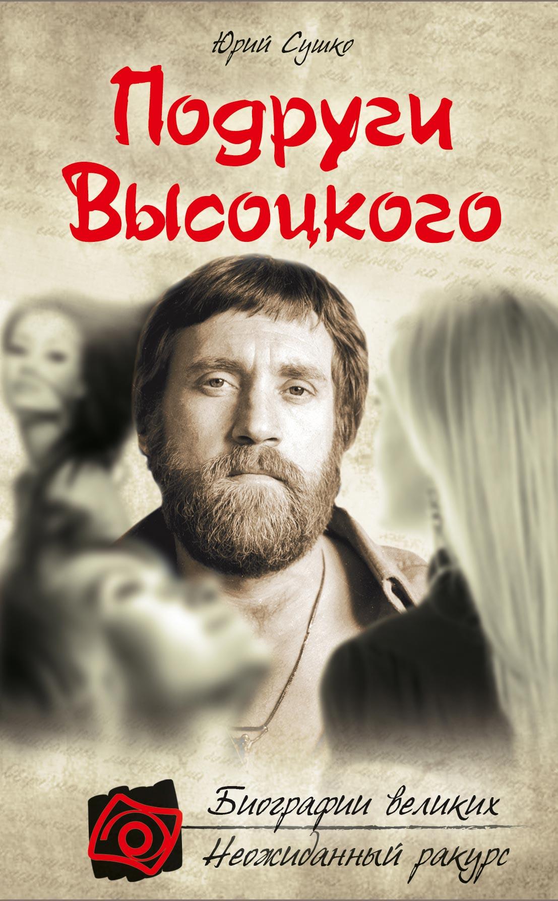 Юрий Сушко Подруги Высоцкого