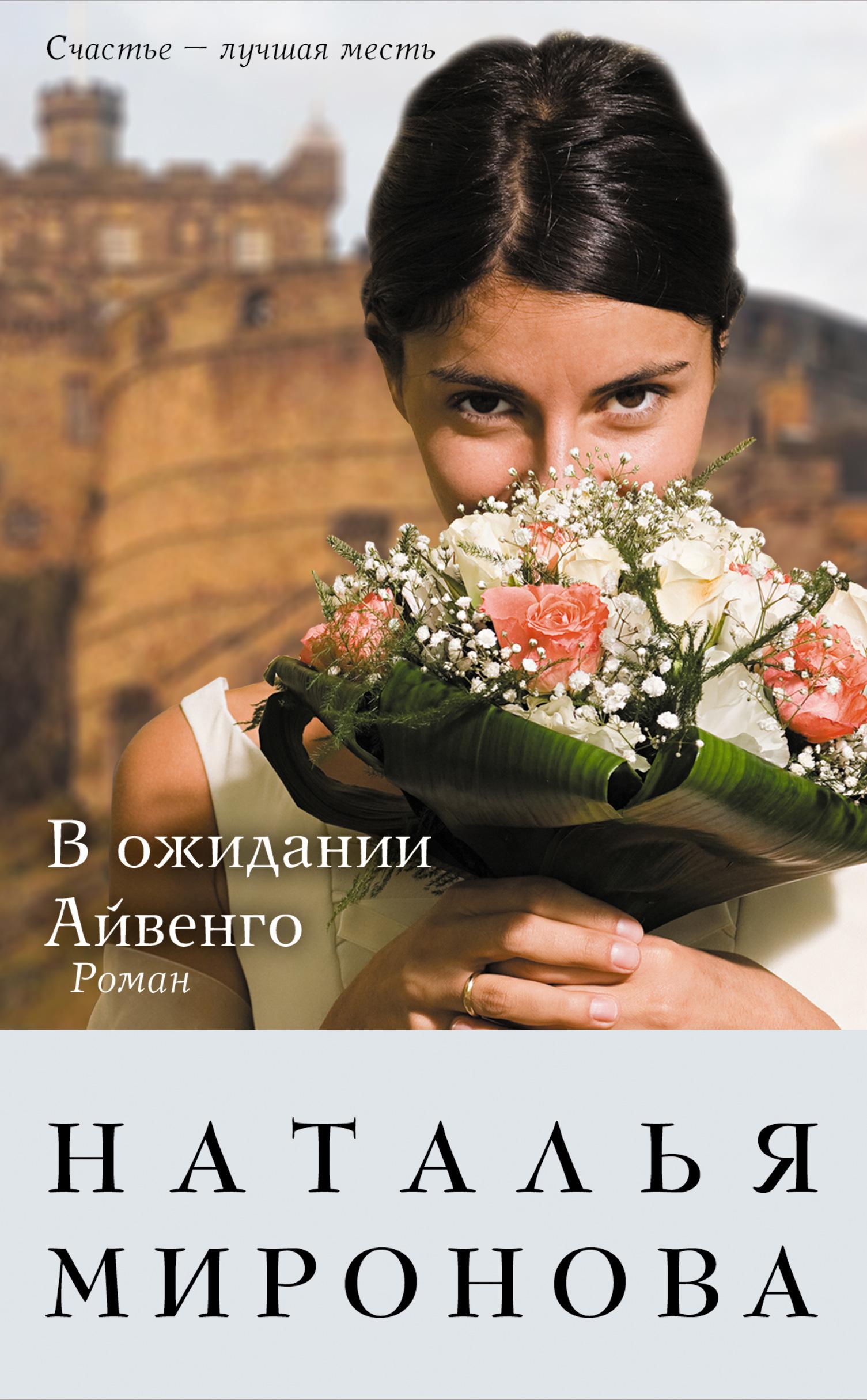Наталья Миронова В ожидании Айвенго