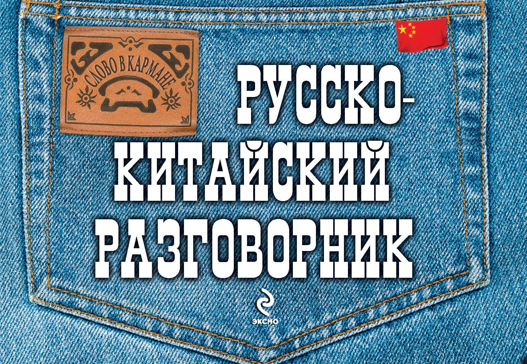 И. А. Хотченко Русско-китайский разговорник