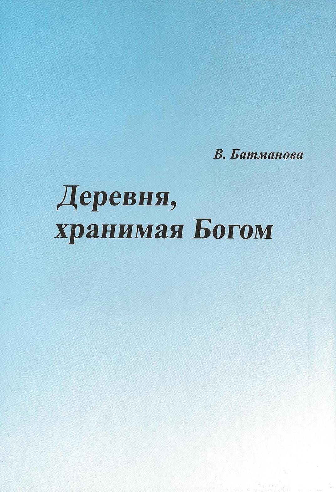 Валентина Батманова Деревня, хранимая Богом nike nike fc psg core