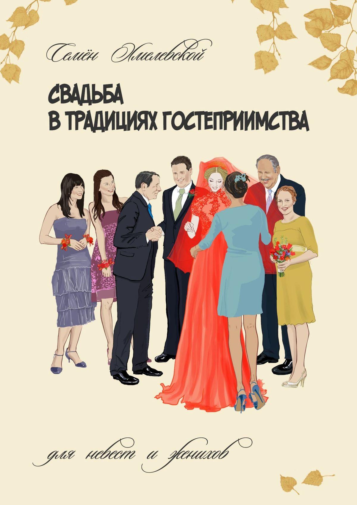 Свадьба втрадициях гостеприимства. Пособие для невест иженихов