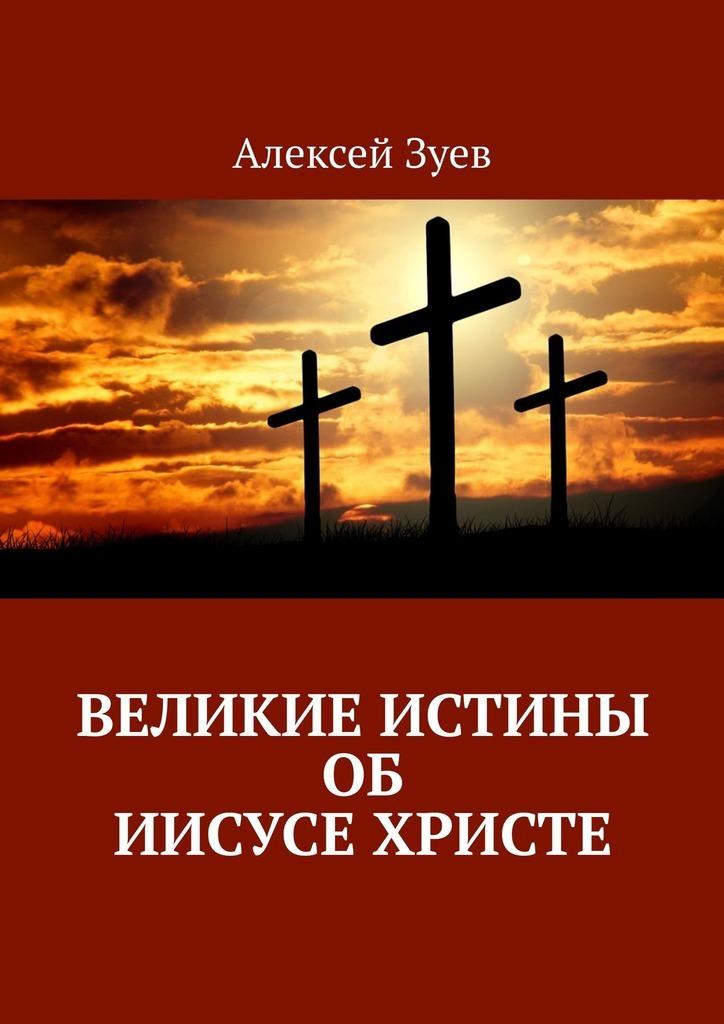 все цены на Алексей Зуев Великие Истины об Иисусе Христе онлайн
