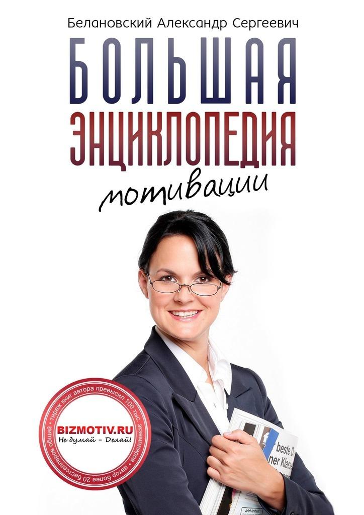 bolshaya entsiklopediya motivatsii