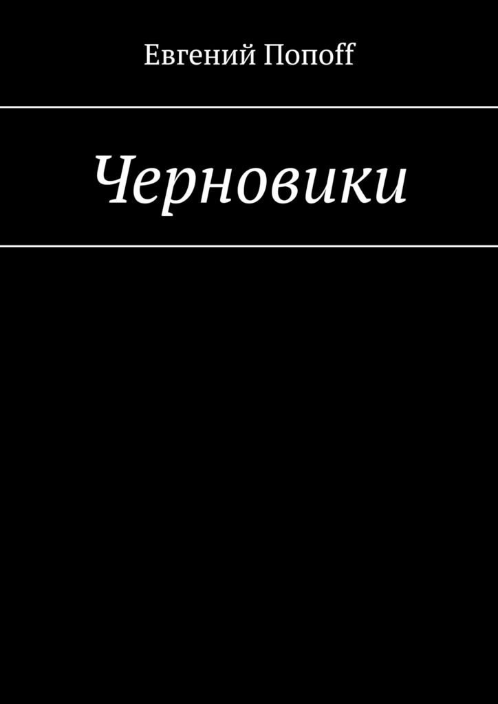 Евгений Попоff Черновики plantronics backbeat fit grey black 206002 05