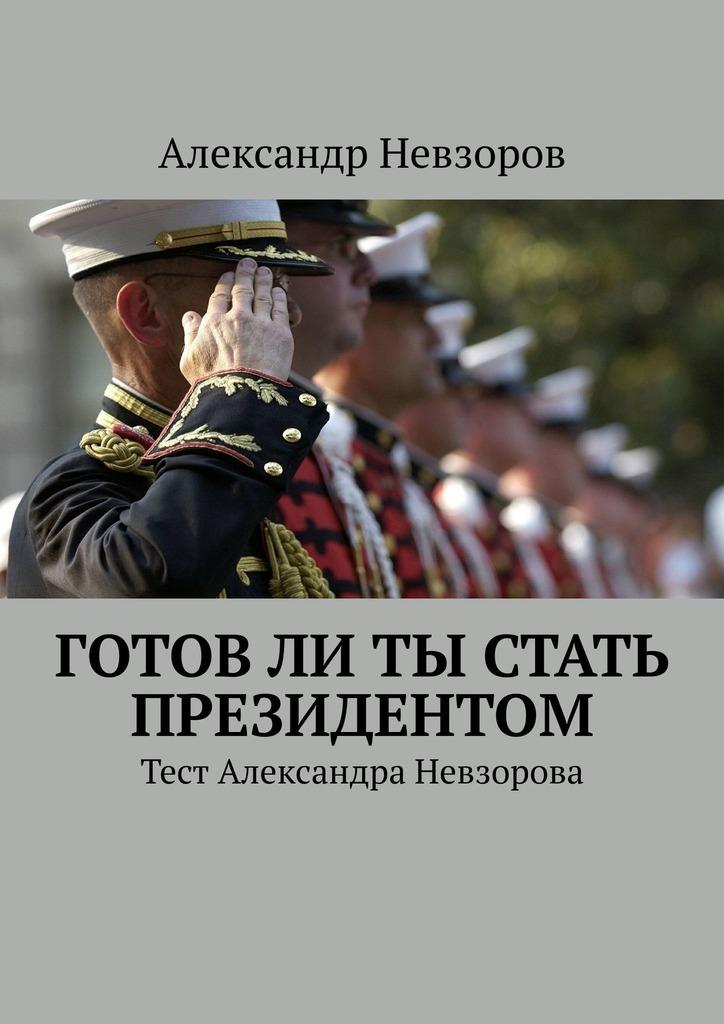 Готов ли ты стать президентом. Тест Александра Невзорова