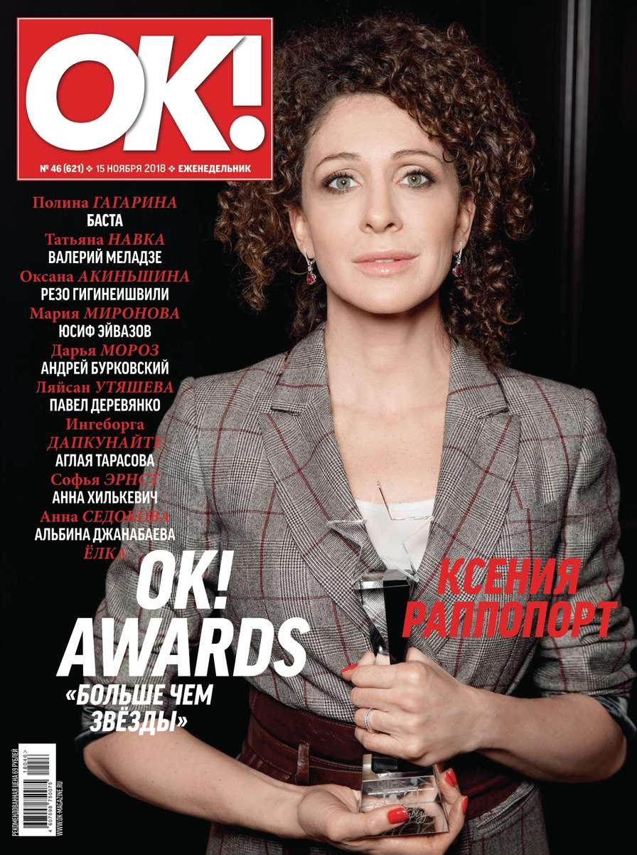 Редакция журнала OK! OK! 46-2018