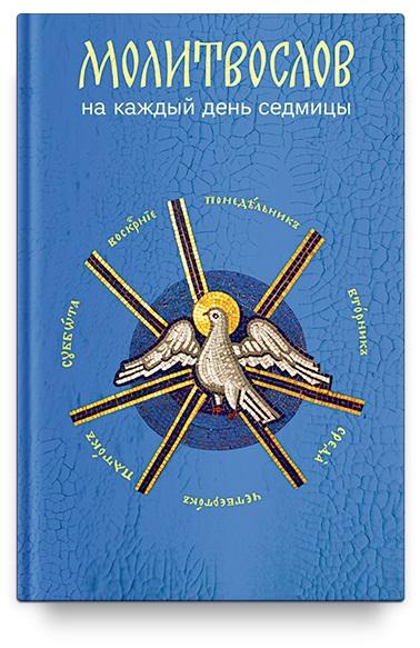 Фото - Сборник Молитвослов на каждый день седмицы акафисты каноны тропари и богородичны на каждый день седмицы