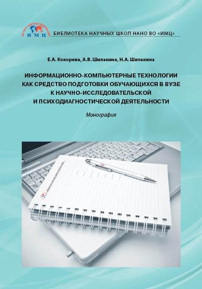 Е. А.. Кокорева Информационно-компьютерные технологии как средство подготовки обучающихся в вузе к научно-исследовательской и психодиагностической деятельности цена