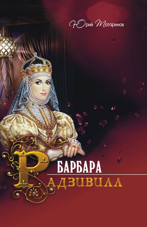 Юрий Татаринов Барбара Радзивилл (сборник) барбара майклс черная башня