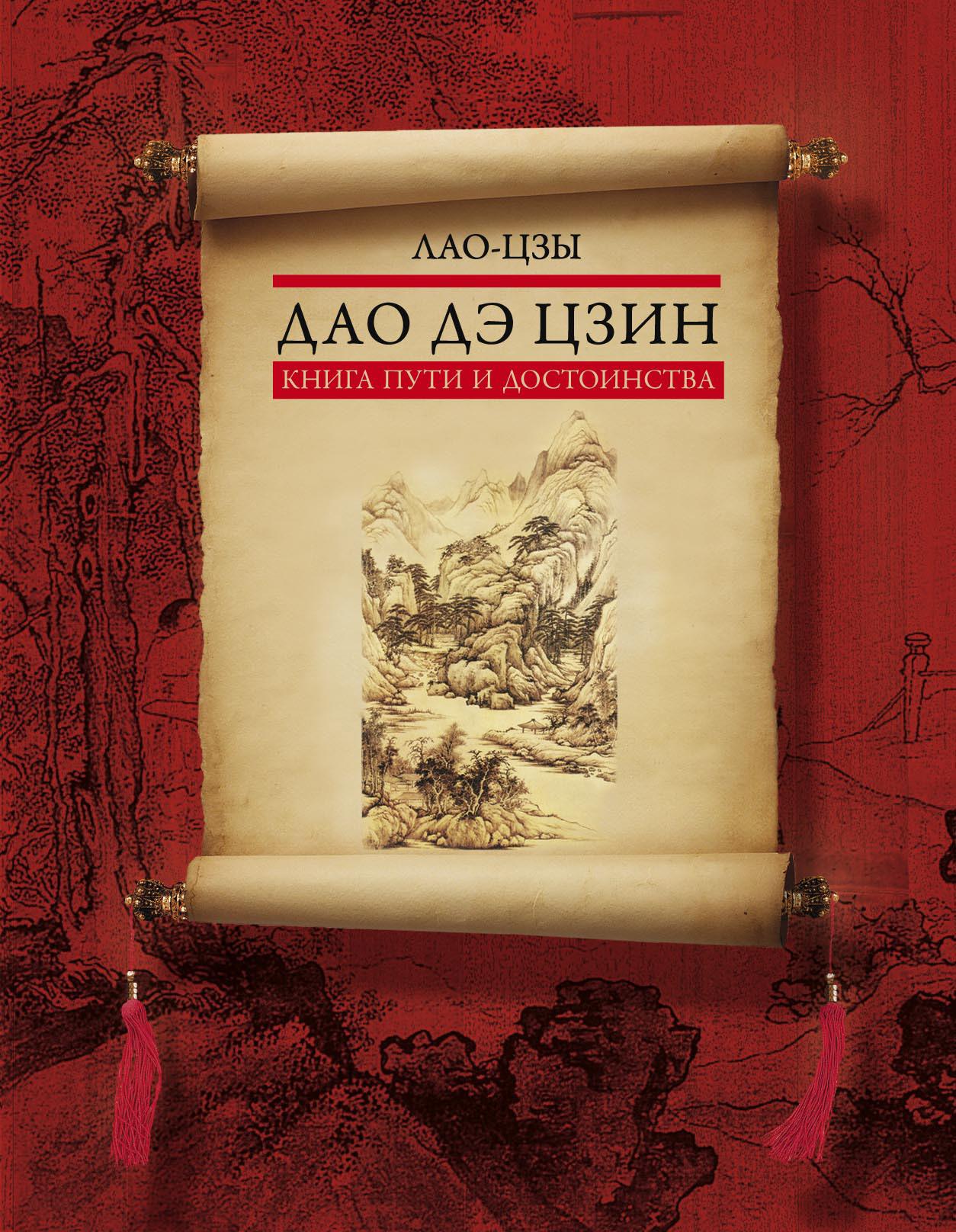 Лао-цзы Дао дэ цзин. Книга пути и достоинства премиум лао цун шуй сиань уи старый буш улун