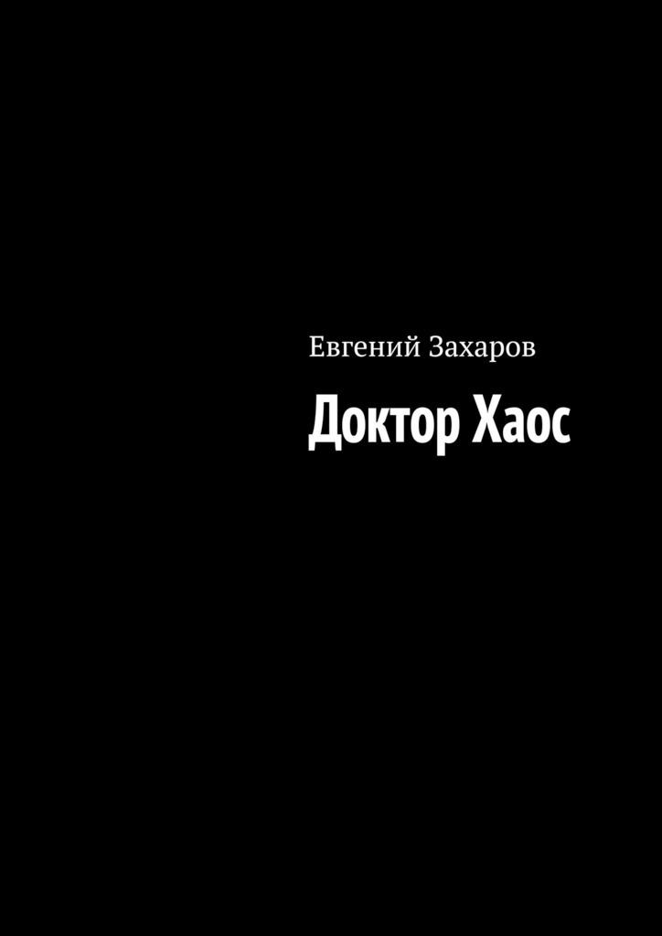 Евгений Захаров Доктор Хаос
