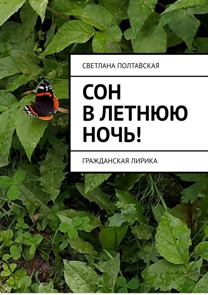 Светлана Полтавская Сон в летнюю ночь! Гражданская лирика цены