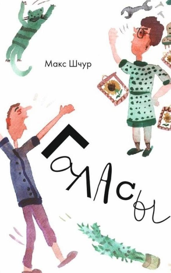 Макс Шчур Галасы (зборнік) леанід дайнека чалавек з брыльянтавым сэрцам