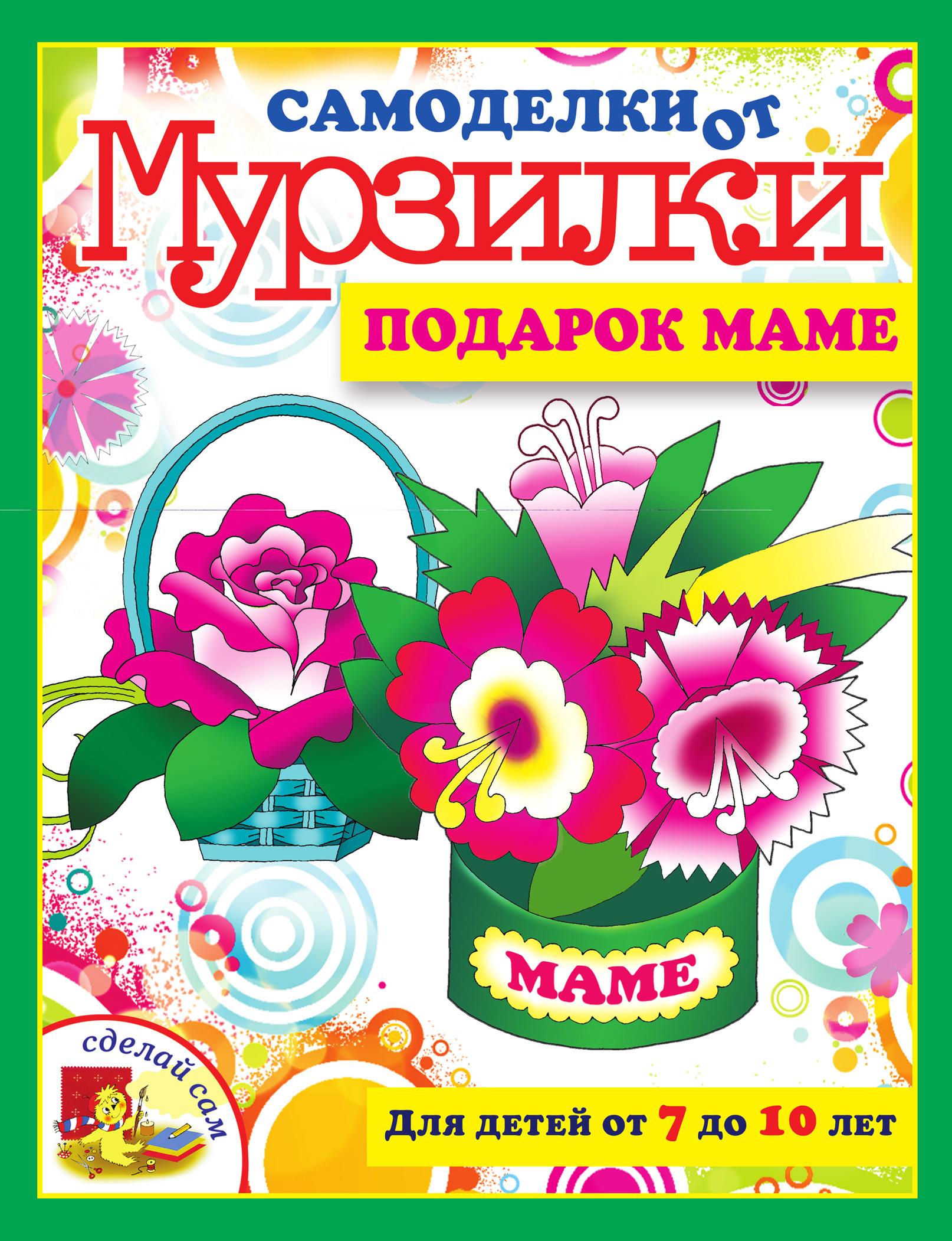 Мария Коваленко Подарок маме