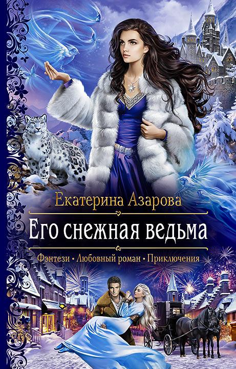 Екатерина Азарова Его снежная ведьма екатерина слинкина создатели сотвори меня снова